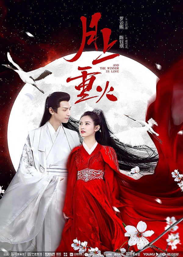 Watch Chinese Drama And The Winner Is Love on CnTvShow.com