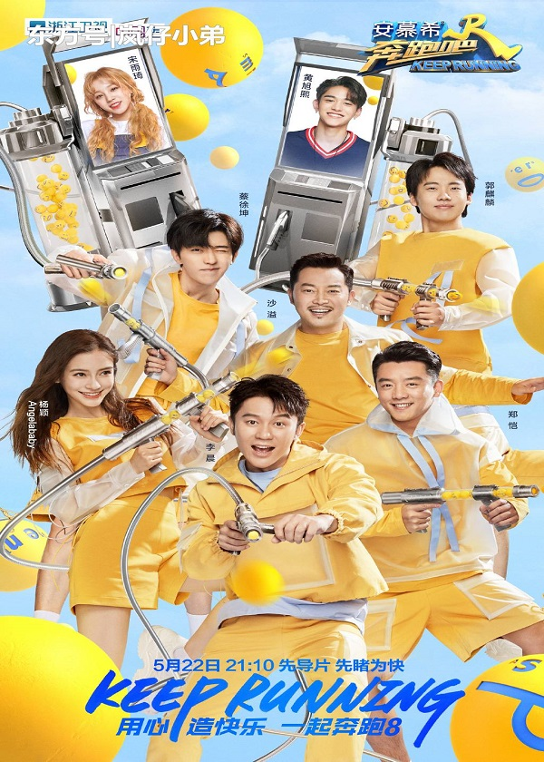 Watch Chinese TV Show Keep Running Season 8 on CnTvShow