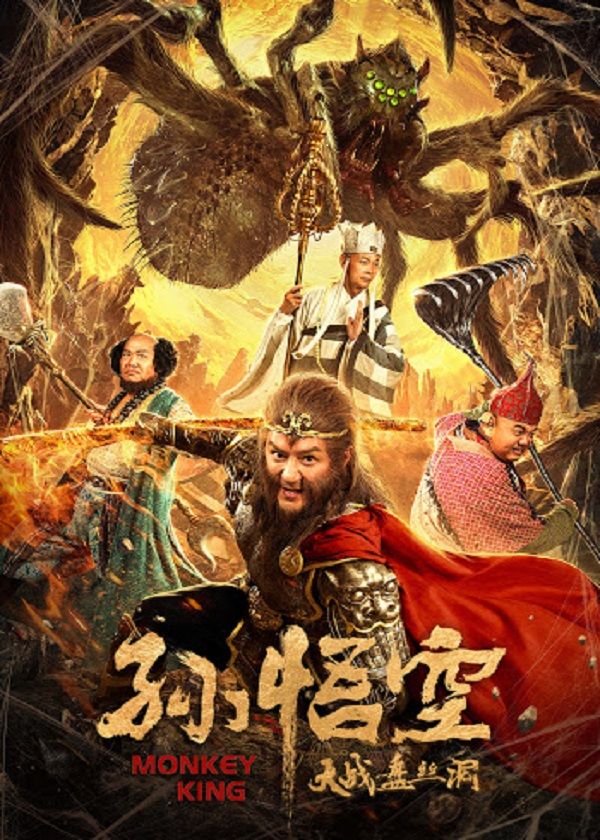 Watch Chinese Movie Monkey King on CnTvShow