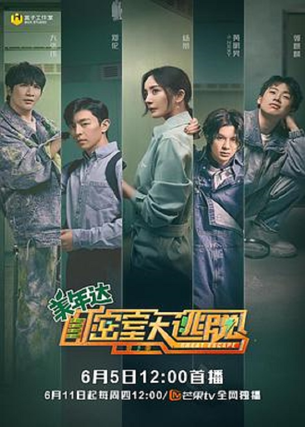 Watch Chinese TV Show Great Escape Season 2 on CnTvShow