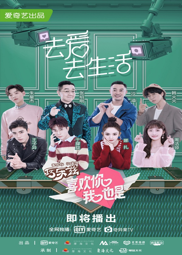 Watch Chinese TV Show Love Timing Season 2 on CnTvShow