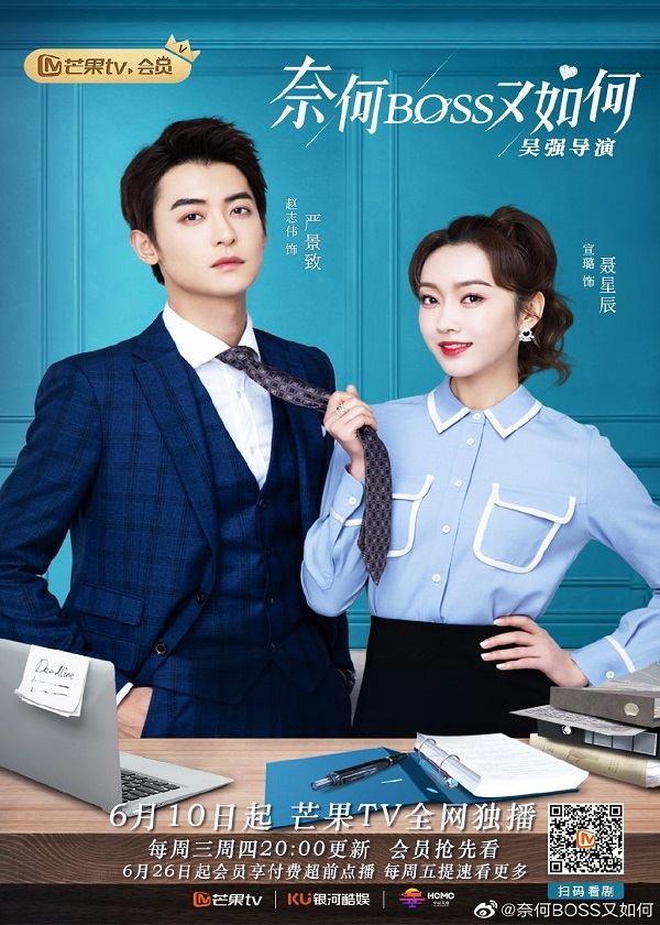 Watch Chinese Drama What If You Are My Boss on CnTvShow.com