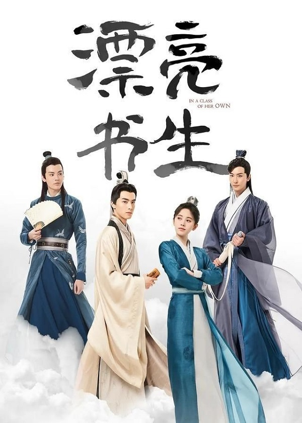 Watch Chinese Drama In A Class Of Her Own on CnTvShow.com