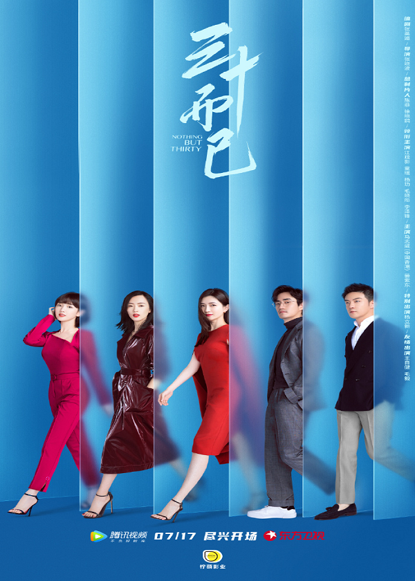 Watch Modern Chinese Drama Nothing But Thirty on CnTvShow.com