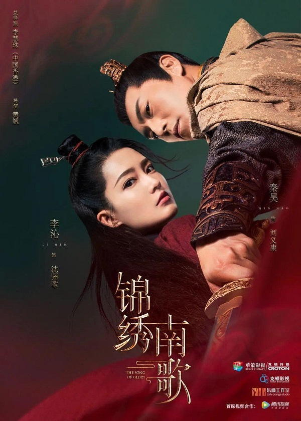 Watch Chinese Drama The Song Of Glory on CnTvShow.com