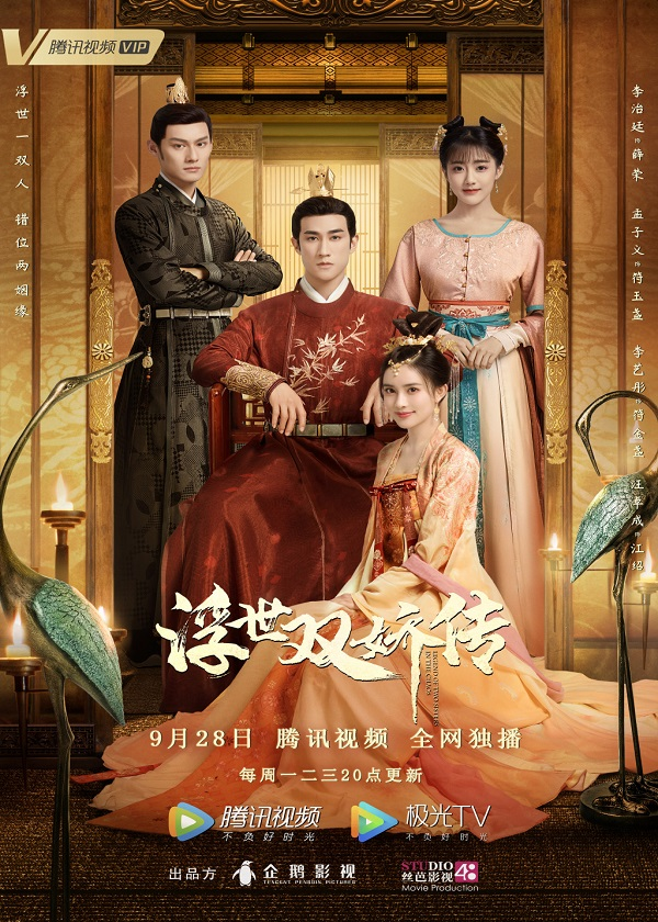 Watch Chinese Drama Legend of Two Sisters In the Chaos on CnTvShow.com