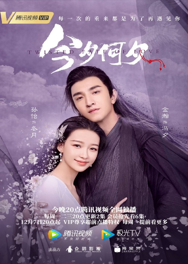 Watch Chinese Drama Twisted Fate Of Love on CnTvShow.com