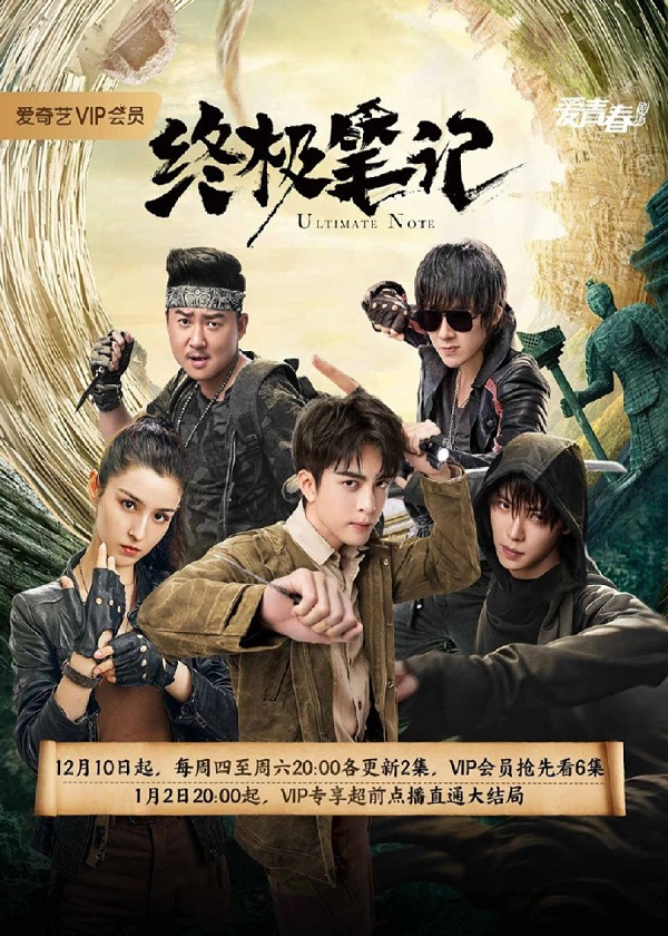 Watch Chinese Drama Ultimate Note on CnTvShow.com