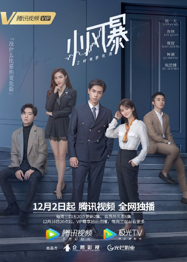 Watch Chinese Drama You Complete Me on CnTvShow.com