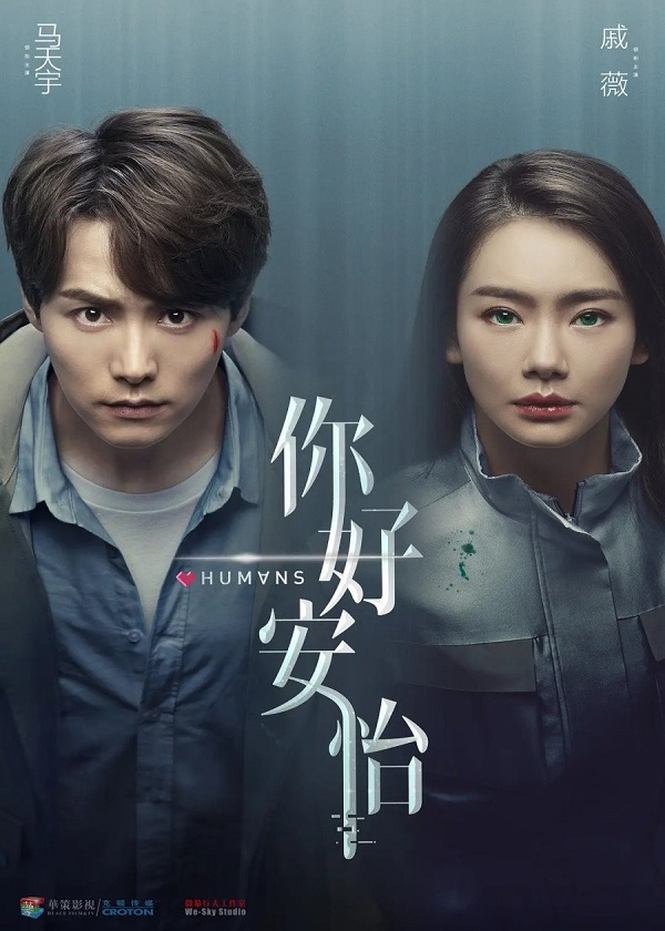 Watch Chinese Drama Humans on CnTvShow.com