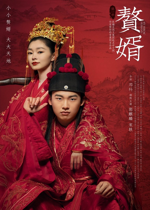 Watch Chinese Drama My Heroic Husband on CnTvShow.com