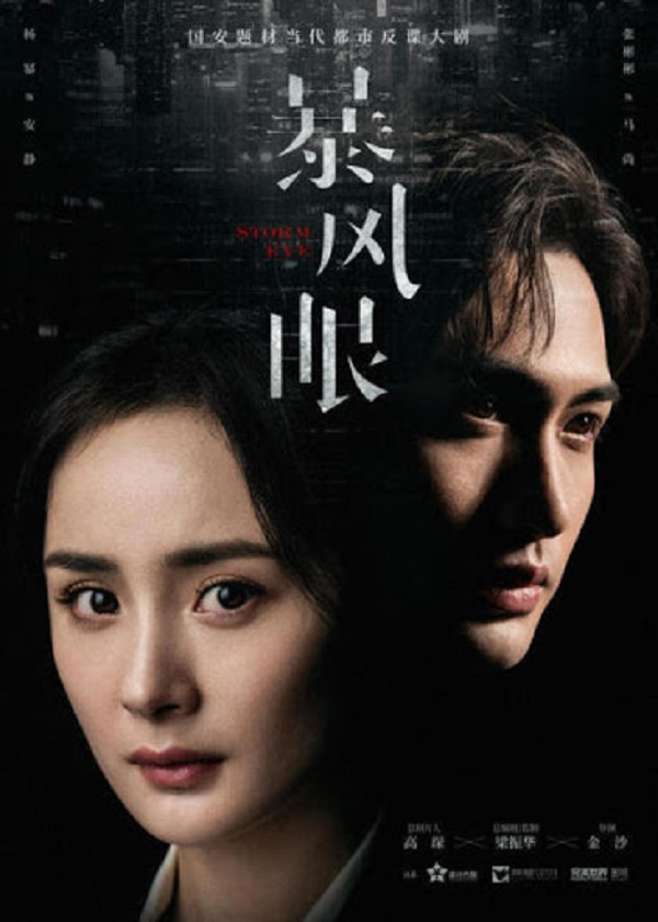 Watch Chinese Drama Storm Eye on CnTvShow.com