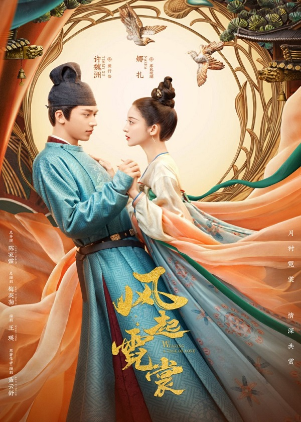 Watch Chinese Drama Weaving A Tale Of Love on CnTvShow.com