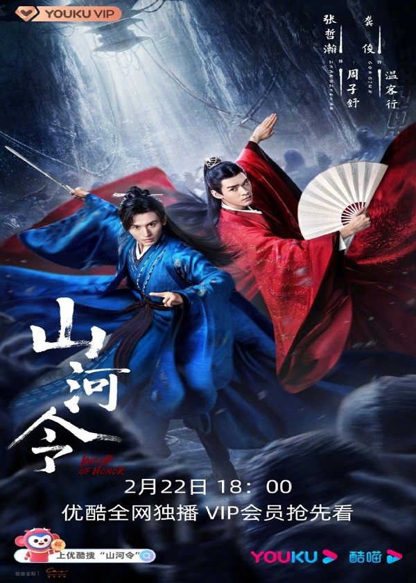 Watch Chinese Drama Word Of Honor on CnTvShow.com