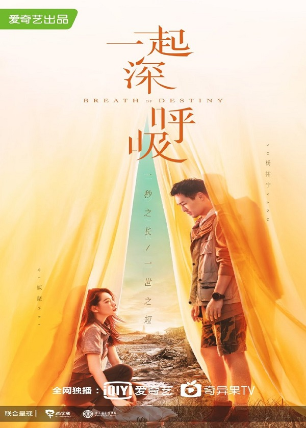 Watch Chinese Drama Breath Of Destiny on CnTvShow.com
