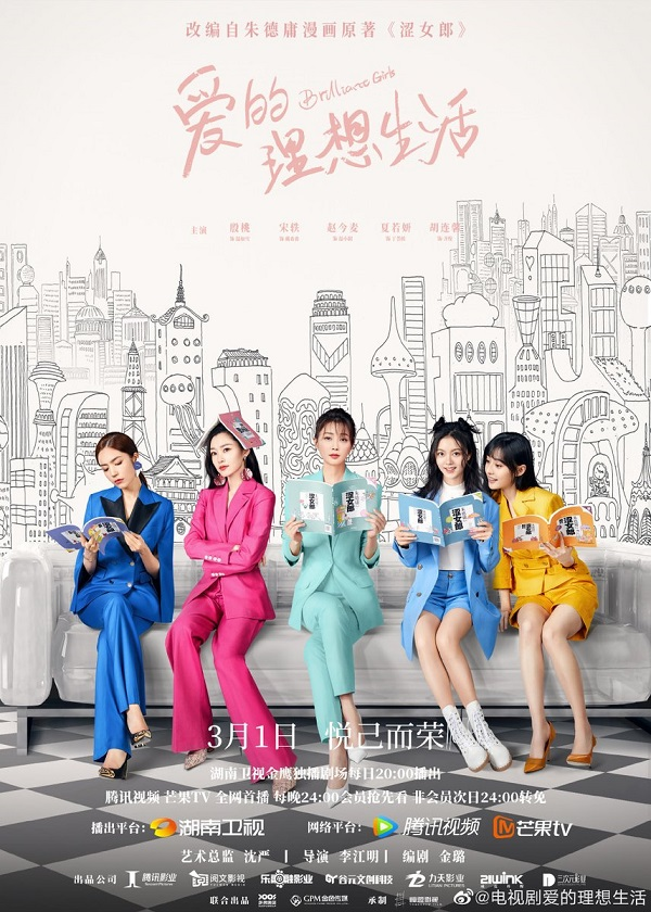 Watch Chinese Drama Brilliant Girls on CnTvShow.com