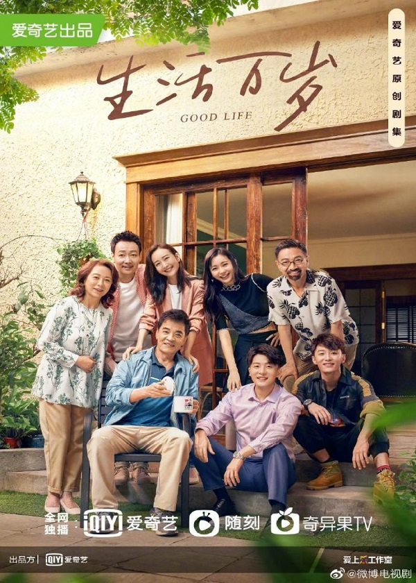 Watch Chinese Drama Good Life on CnTvShow.com