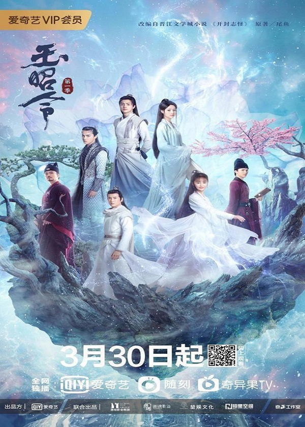 Watch Chinese Drama No Boundary on CnTvShow.com