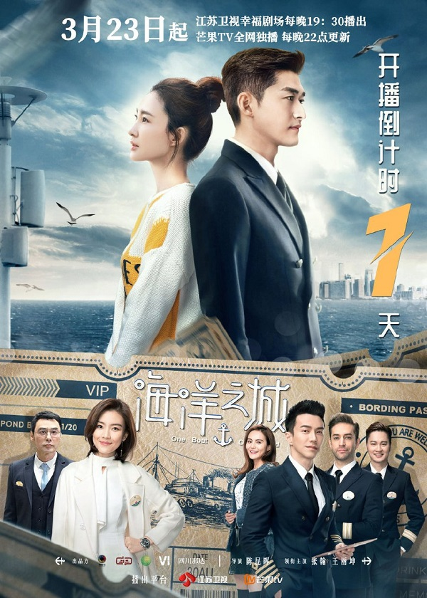 Watch Chinese Drama One Boat One World on CnTvShow.com