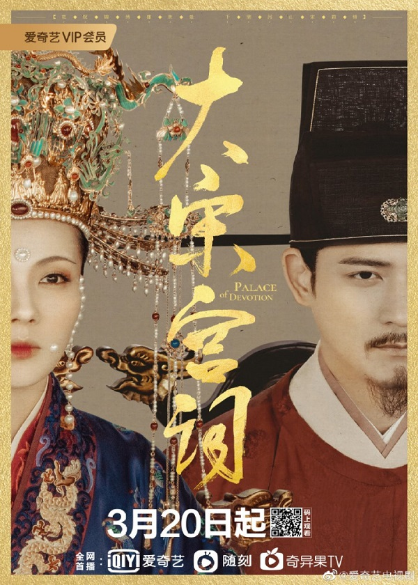 Watch Chinese Drama Palace Of Devotion on CnTvShow.com