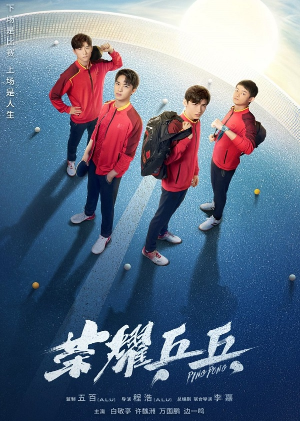 Watch Chinese Drama Ping Pong Life on CnTvShow.com