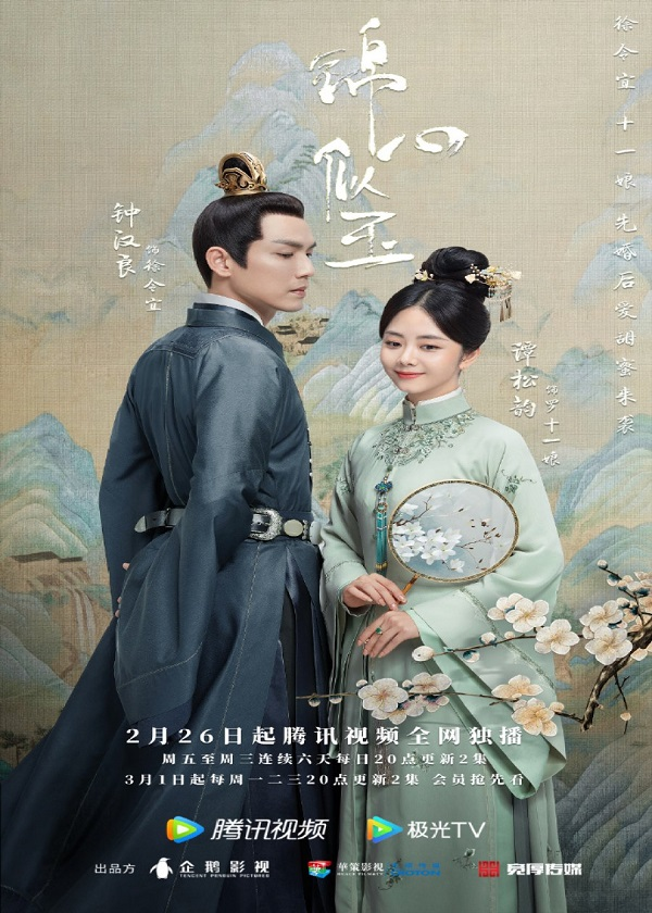Watch Chinese Drama The Sword And The Brocade on CnTvShow.com
