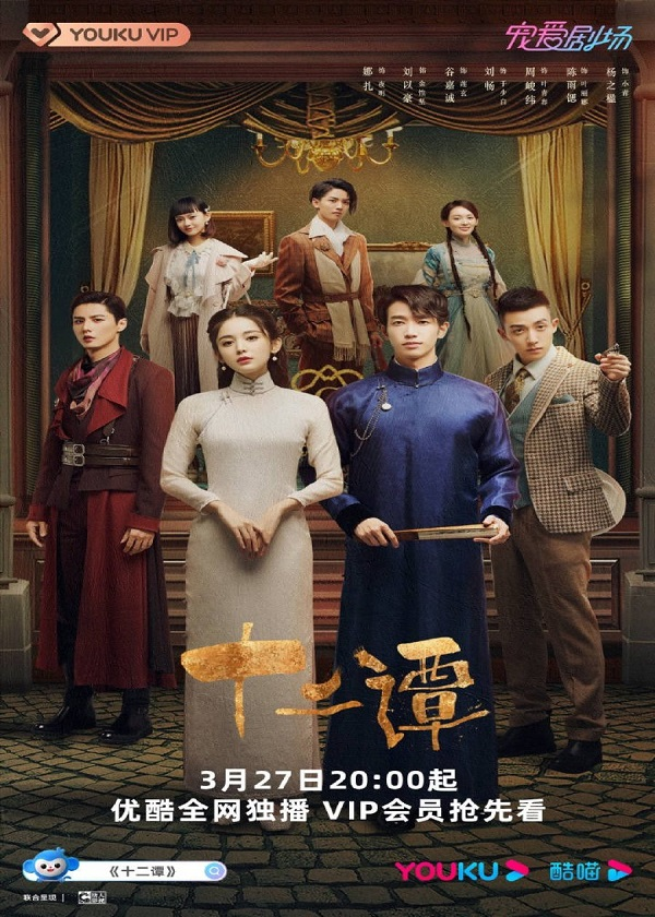 Watch Chinese Drama Twelve Legends on CnTvShow.com
