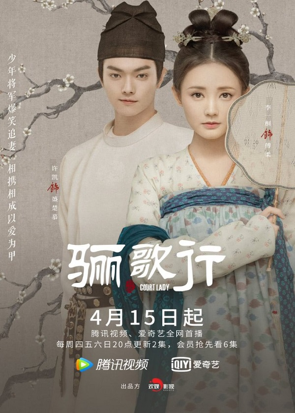 Watch Chinese Drama Court Lady on CnTvShow.com