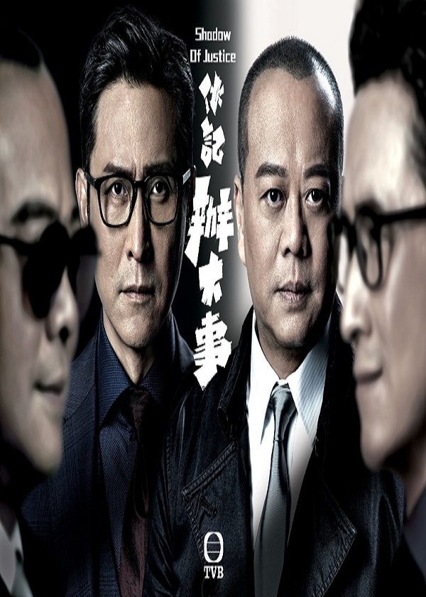 Watch Hong Kong Drama Shadow Of Justice on CnTvShow.com