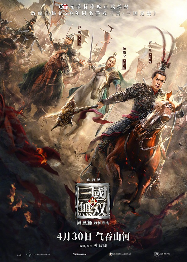 Watch Chinese Movie Dynasty Warriors on CnTvShow