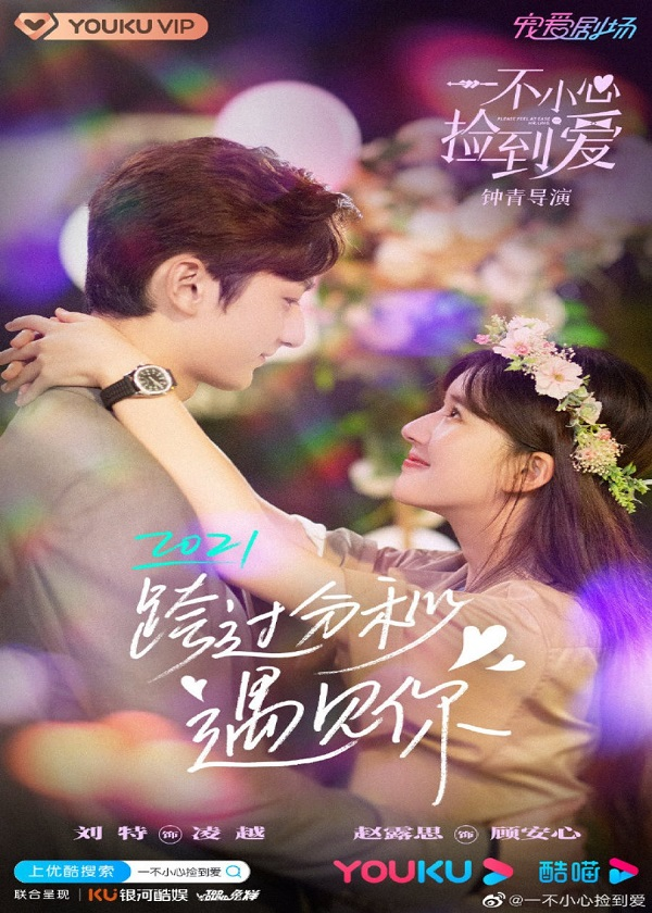 Watch Chinese Drama Please Feel at Ease Mr. Ling on CnTvShow.com