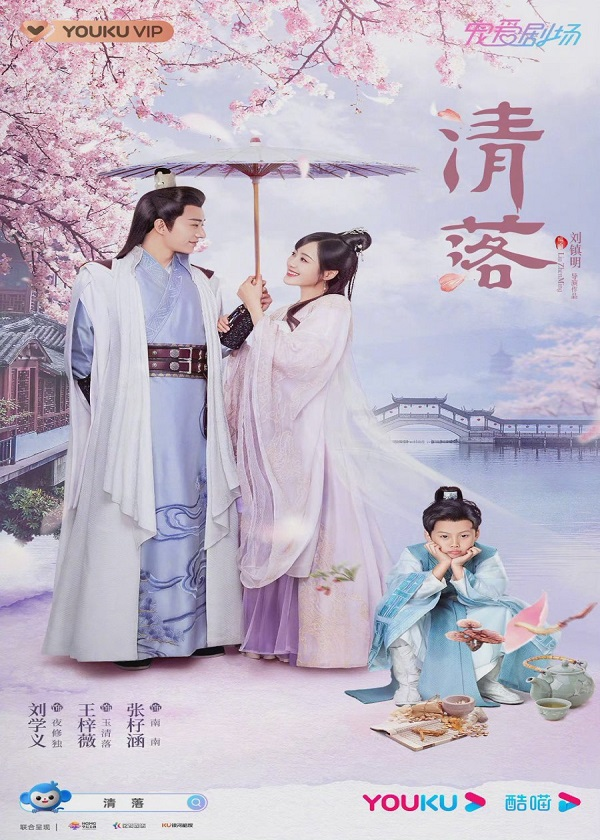Watch Chinese Drama Qing Luo on CnTvShow.com