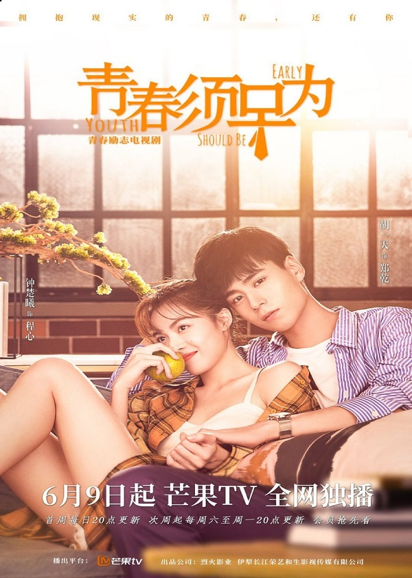 Watch Chinese Drama Youth Should be Early on CnTvShow.com