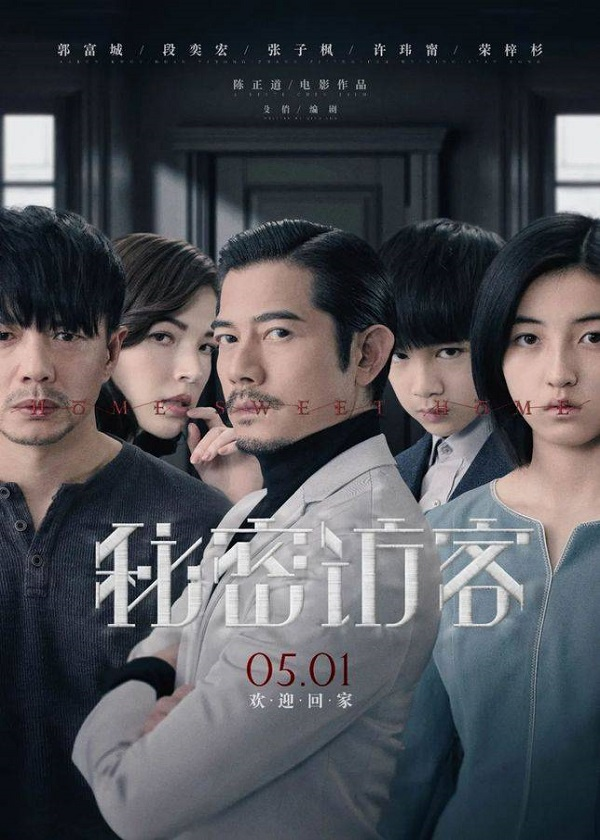 Watch Chinese Movie Home Sweet Home on CnTvShow