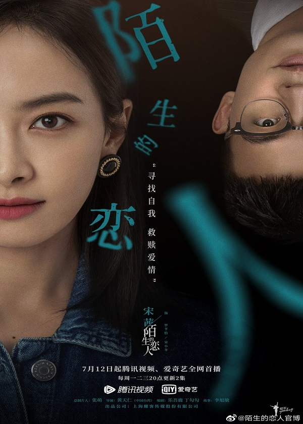 Watch Chinese Drama Lover Or Stranger on CnTvShow.com