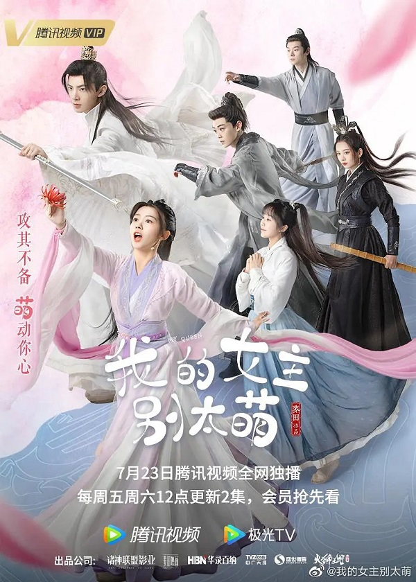 Watch Chinese Drama My Queen on CnTvShow.com