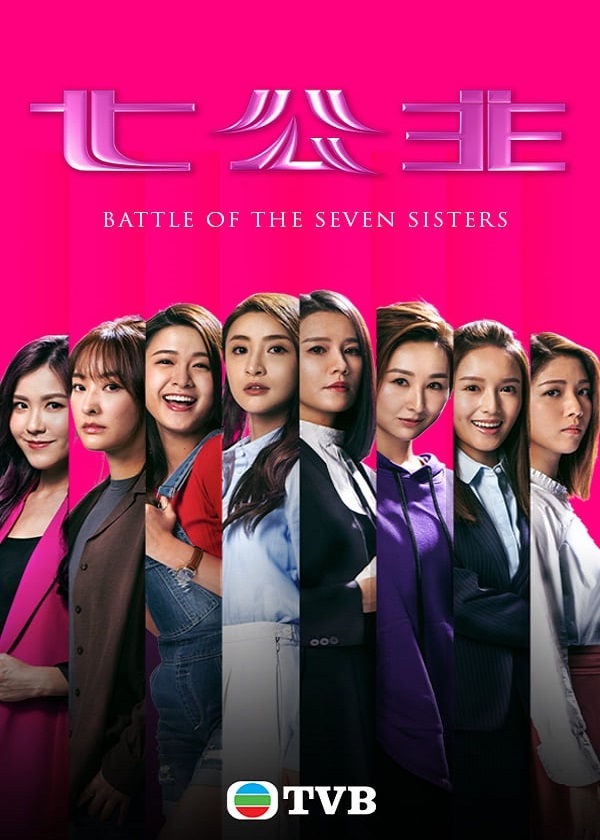 Watch Hong Kong Drama Battle Of The Seven Sisters on CnTvShow.com
