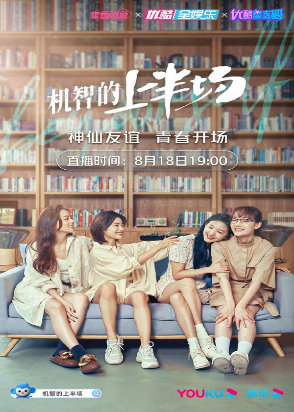 Watch Chinese Drama Be Yourself on Cntvshow.com