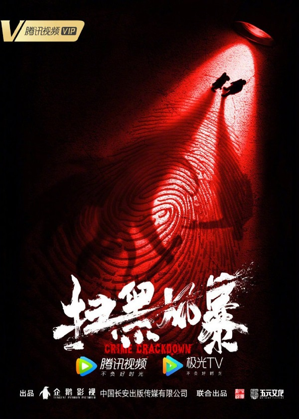 Watch Chinese Drama Crime Crackdown on CnTvShow.com