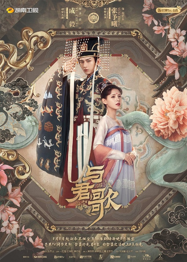 Watch Chinese Drama Dream of Chang'an on CnTvShow.com