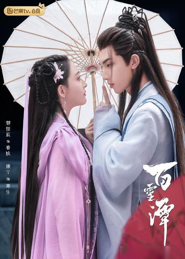 Watch Chinese Drama Good And Evil on Cntvshow.com