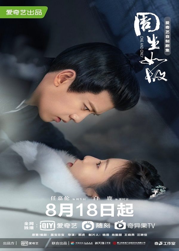 Watch Chinese Drama One And Only on Cntvshow.com