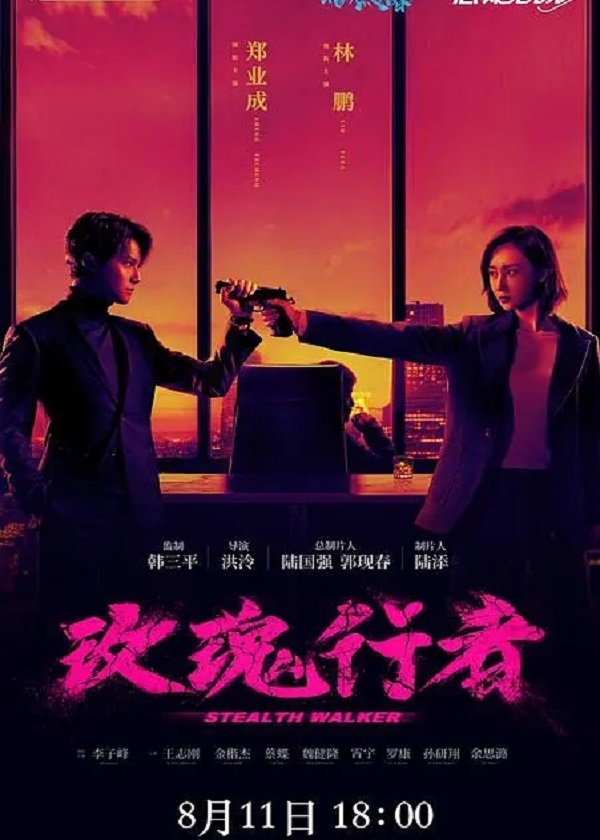 Watch Chinese Drama Stealth Walker on CnTvShow.com