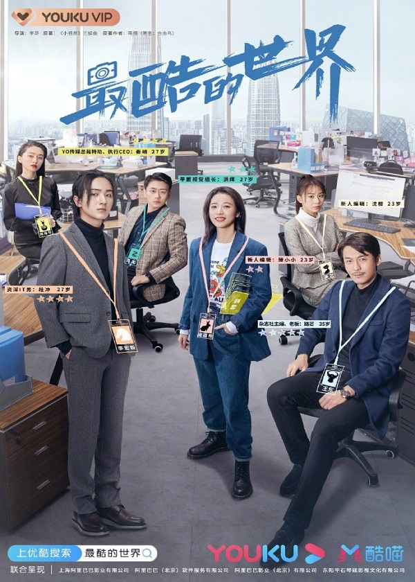 Watch Chinese Drama The Coolest World on Cntvshow.com