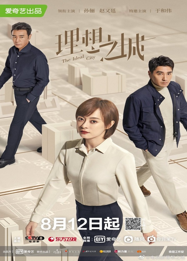 Watch Chinese Drama The Ideal City on Cntvshow.com