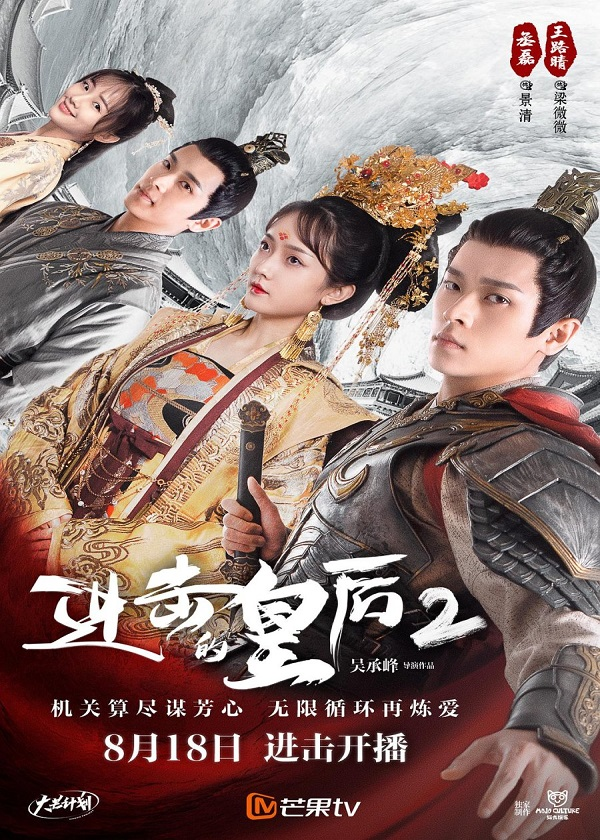 Watch Chinese Drama The Queen of Attack 2 on Cntvshow.com