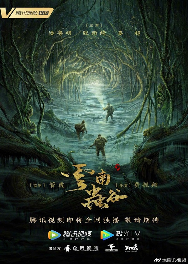 Watch Chinese Drama Candle in the Tomb: The Worm Valley on Cntvshow.com