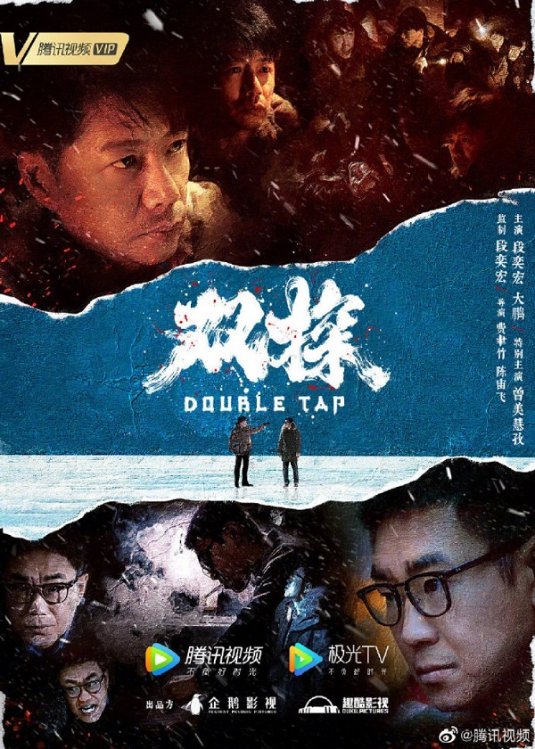 Watch Chinese Drama Double Tap on Cntvshow.com