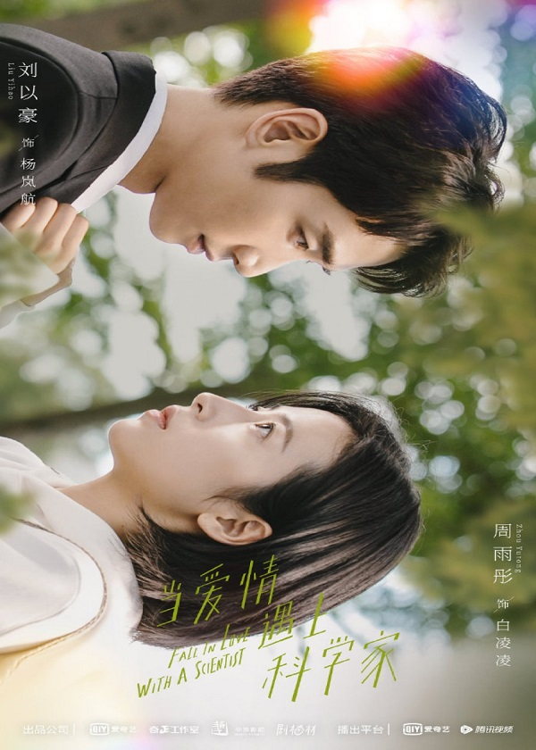 Watch Chinese Drama Fall in Love with a Scientist on Cntvshow.com