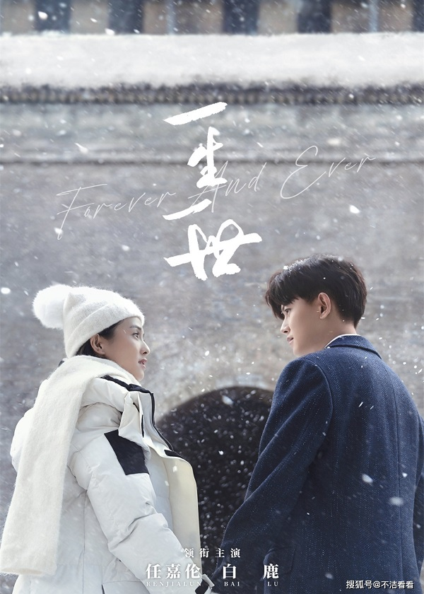 Watch Chinese Drama Forever and Ever on Cntvshow.com